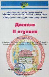 2007-08-diploma_lastivka