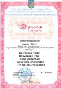 2009-10-dyplom_team_sm