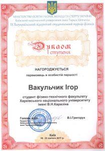 2010-11-dyplom-vakul4ik_sm