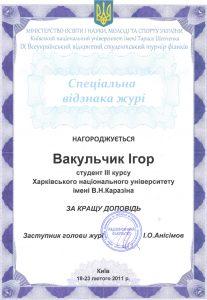2010-11-dyplom-vakul4ik_spec_sm