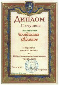 2014-15-dyplom_filonov