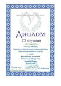 2014-15-dyplom_kvartet