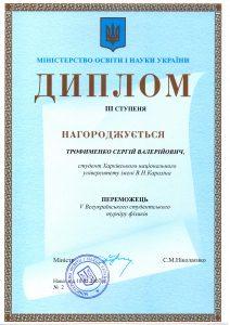 diplom-2006-07-trofimenko