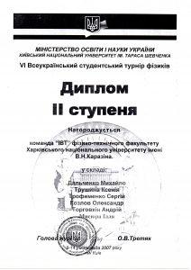 diplom-2007-08-kharkov