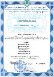 diplom-2008-09-bisenyatko_sm