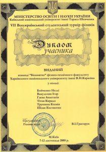 diplom-2008-09-bisenyatko_uchast