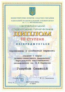 2002-03-dyplom-golubov