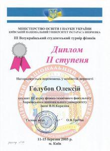 2004-05-dyplom-golubov