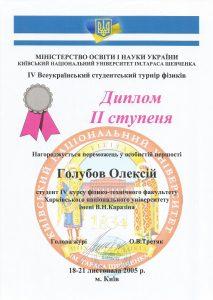 2005-06-dyplom-golubov