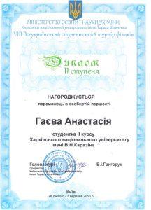 2009-10-dyplom_gaeva_sm