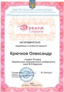 2009-10-dyplom_kryu4kov_sm