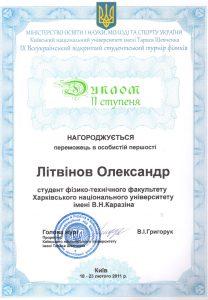 2010-11-dyplom-litvinov_sm