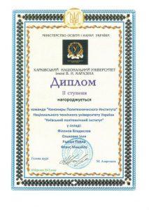 2014-15-dyplom_kanoniry