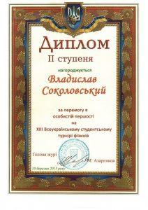 2014-15-dyplom_sokolovskiy