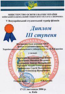 diplom-2006-07-ftf