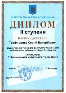 diplom-2007-08-trofimenko