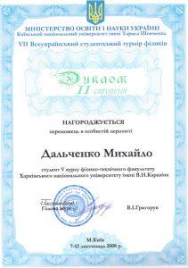 diplom-2008-09-Dal4enko